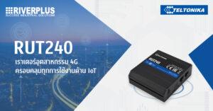 เราเตอร์อุตสาหกรรม 4G เตรียมการ – ป้องกัน – สั่งการ  ครอบคลุมทุกการใช้งานด้าน IoT