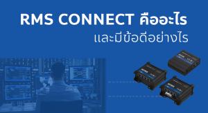 RMS Connect คืออะไร? และมีข้อดีอย่างไร